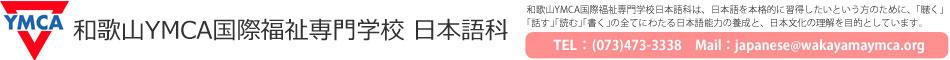 和歌山YMCA国際福祉専門学校 日本語科